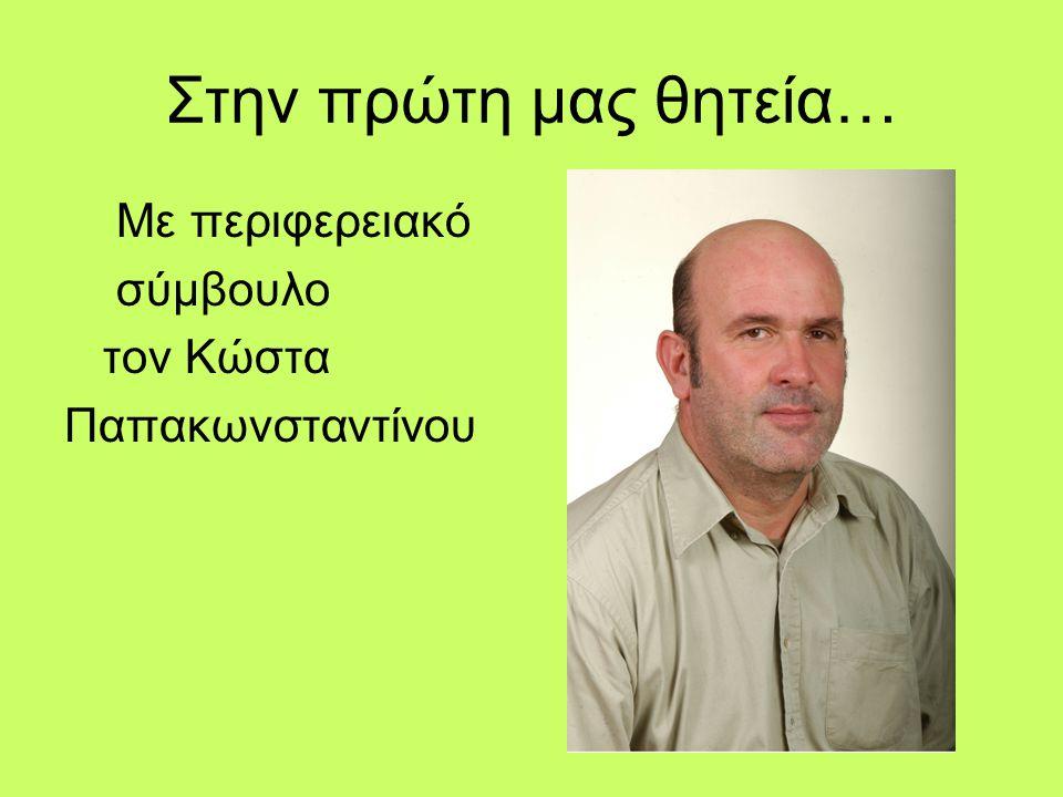 Στην πρώτη μας θητεία… Με περιφερειακό σύμβουλο τον Κώστα Παπακωνσταντίνου