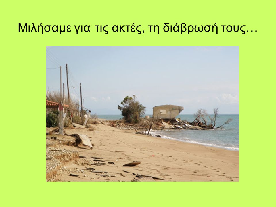 Μιλήσαμε για τις ακτές, τη διάβρωσή τους….
