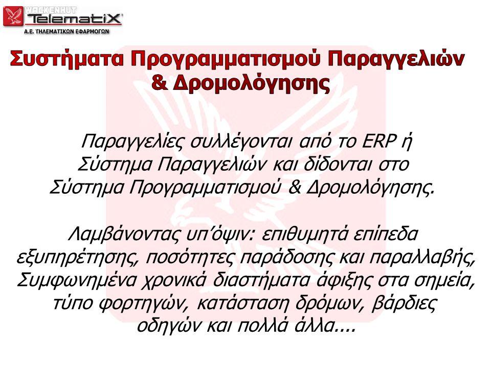 Παραγγελίες συλλέγονται από το ERP ή Σύστημα Παραγγελιών και δίδονται στο Σύστημα Προγραμματισμού & Δρομολόγησης. Λαμβάνοντας υπ'όψιν: επιθυμητά επίπε