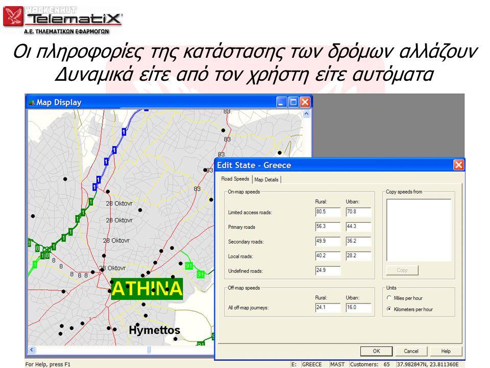 Οι πληροφορίες της κατάστασης των δρόμων αλλάζουν Δυναμικά είτε από τον χρήστη είτε αυτόματα