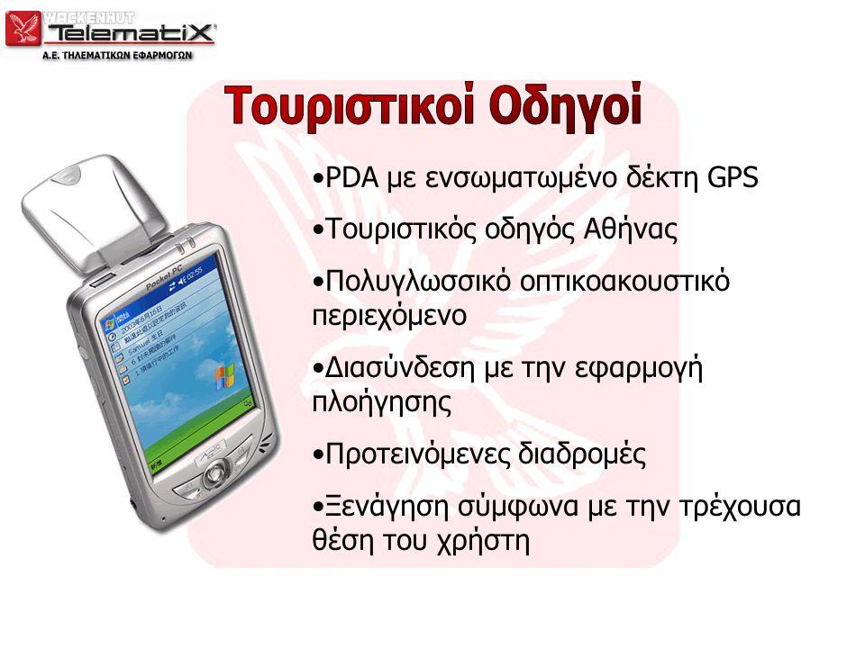•PDA με ενσωματωμένο δέκτη GPS •Τουριστικός οδηγός Αθήνας •Πολυγλωσσικό οπτικοακουστικό περιεχόμενο •Διασύνδεση με την εφαρμογή πλοήγησης •Προτεινόμεν