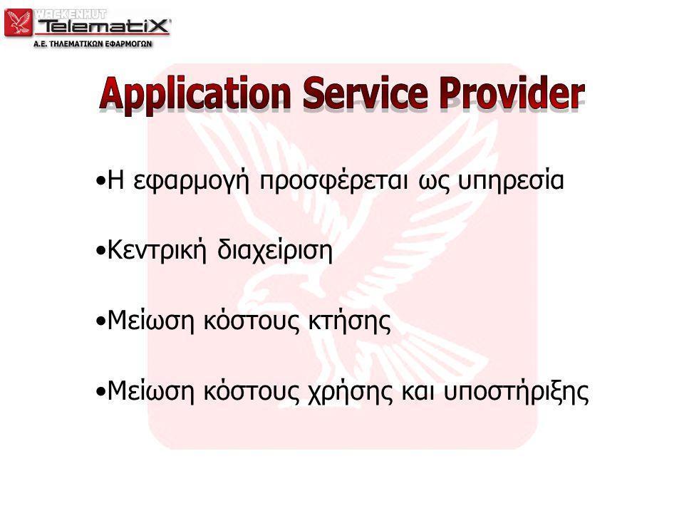 •Η εφαρμογή προσφέρεται ως υπηρεσία •Κεντρική διαχείριση •Μείωση κόστους κτήσης •Μείωση κόστους χρήσης και υποστήριξης