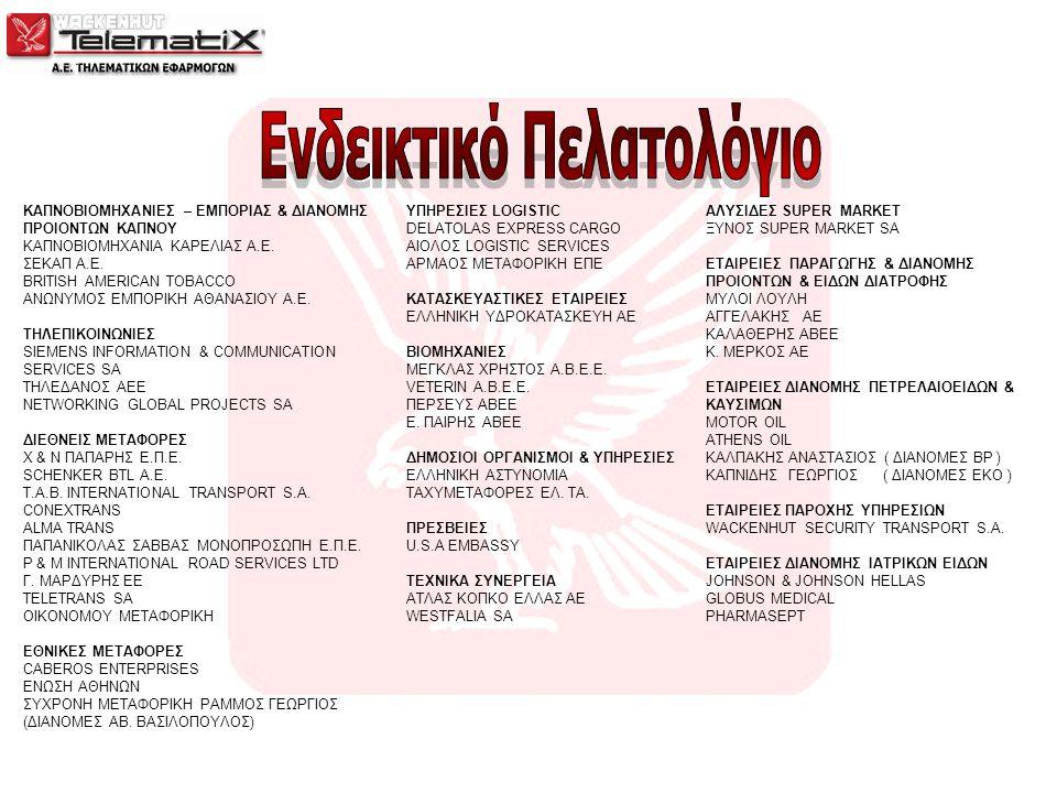 •PDA με ενσωματωμένο δέκτη GPS •Τουριστικός οδηγός Αθήνας •Πολυγλωσσικό οπτικοακουστικό περιεχόμενο •Διασύνδεση με την εφαρμογή πλοήγησης •Προτεινόμενες διαδρομές •Ξενάγηση σύμφωνα με την τρέχουσα θέση του χρήστη