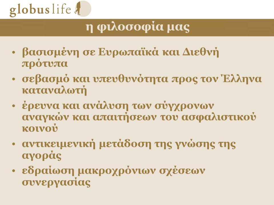 η φιλοσοφία μας •βασισμένη σε Ευρωπαϊκά και Διεθνή πρότυπα •σεβασμό και υπευθυνότητα προς τον Έλληνα καταναλωτή •έρευνα και ανάλυση των σύγχρονων αναγκών και απαιτήσεων του ασφαλιστικού κοινού •αντικειμενική μετάδοση της γνώσης της αγοράς •εδραίωση μακροχρόνιων σχέσεων συνεργασίας
