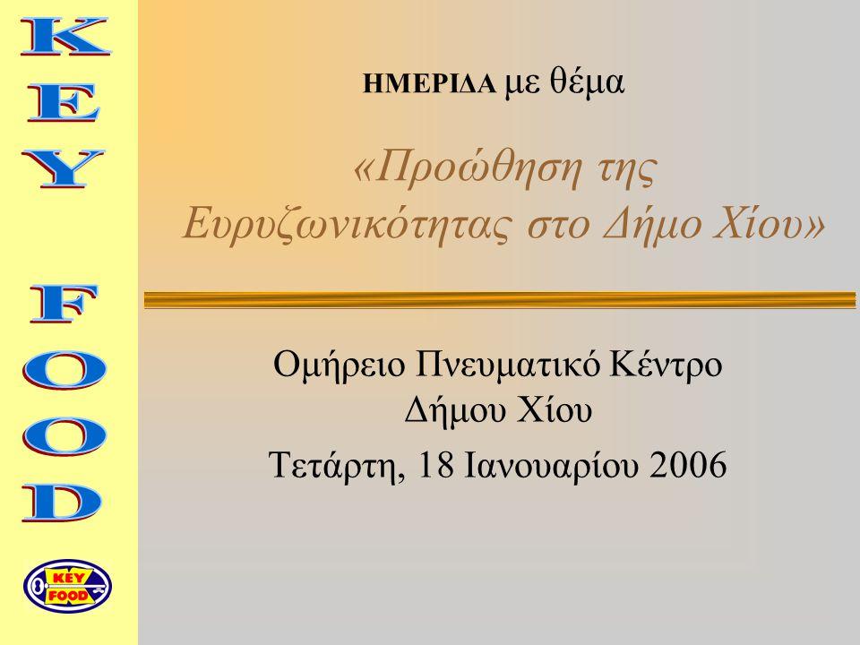 Ομήρειο Πνευματικό Κέντρο Δήμου Χίου Τετάρτη, 18 Ιανουαρίου 2006 ΗΜΕΡΙΔΑ με θέμα «Προώθηση της Ευρυζωνικότητας στο Δήμο Χίου»
