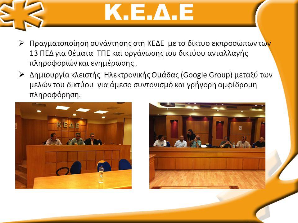 Κ.Ε.Δ.Ε  Πραγματοποίηση συνάντησης στη ΚΕΔΕ με το δίκτυο εκπροσώπων των 13 ΠΕΔ για θέματα ΤΠΕ και οργάνωσης του δικτύου ανταλλαγής πληροφοριών και ενημέρωσης.
