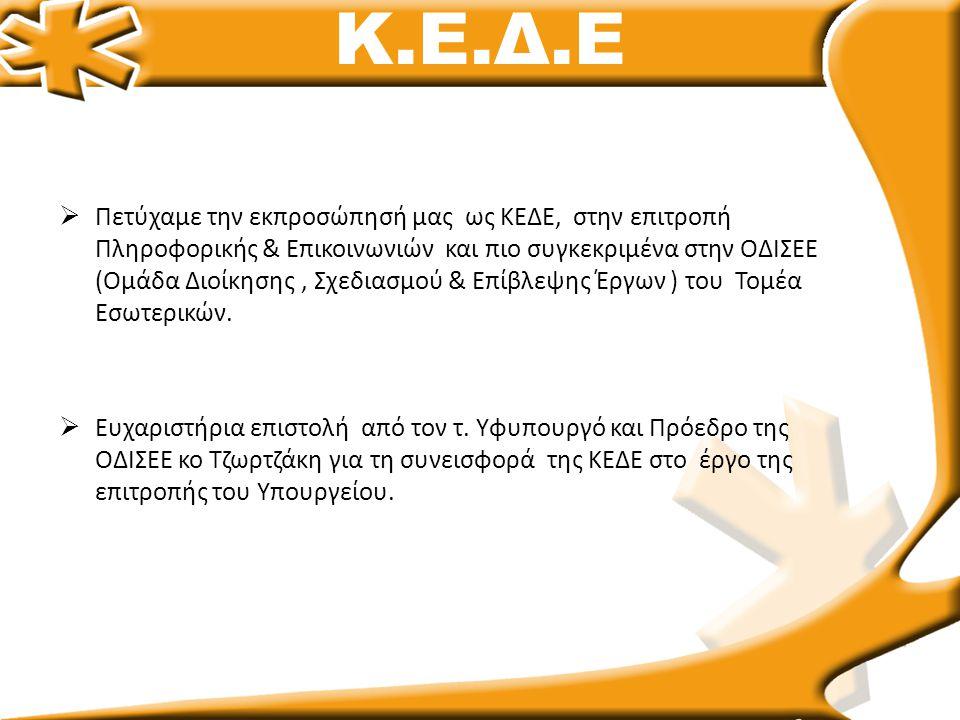 Κ.Ε.Δ.Ε  Πετύχαμε την εκπροσώπησή μας ως ΚΕΔΕ, στην επιτροπή Πληροφορικής & Επικοινωνιών και πιο συγκεκριμένα στην ΟΔΙΣΕΕ (Ομάδα Διοίκησης, Σχεδιασμού & Επίβλεψης Έργων ) του Τομέα Εσωτερικών.