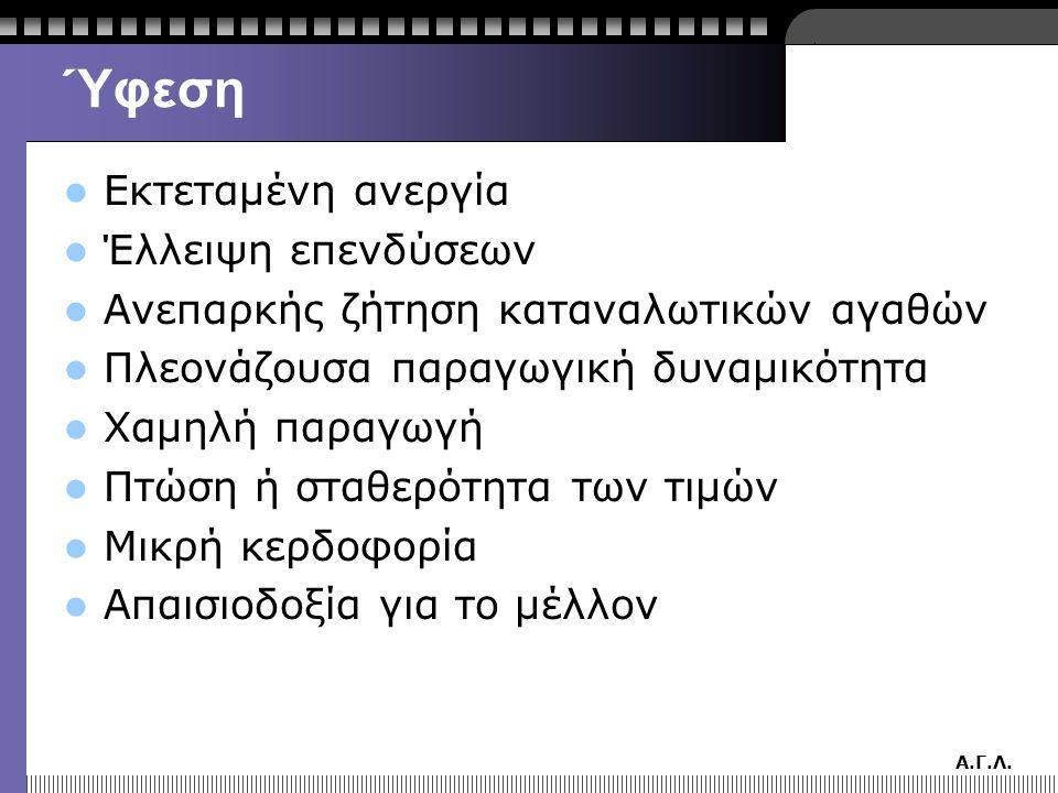 Α.Γ.Λ.Στατιστικά δεδομένα Στοιχεία για την Ελλάδα.