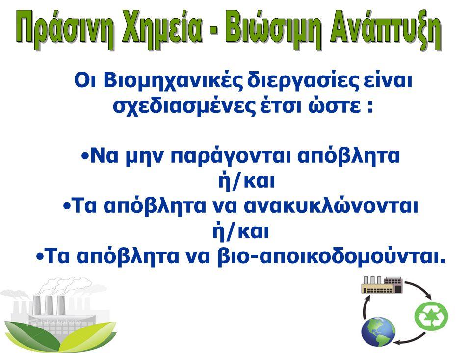 Οι Βιομηχανικές διεργασίες είναι σχεδιασμένες έτσι ώστε : •Να μην παράγονται απόβλητα ή/και •Τα απόβλητα να ανακυκλώνονται ή/και •Τα απόβλητα να βιο-αποικοδομούνται.