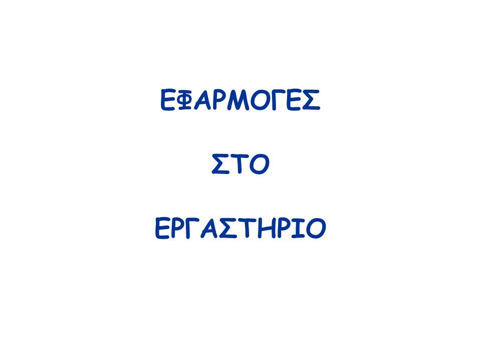 ΕΦΑΡΜΟΓΕΣ ΣΤΟ ΕΡΓΑΣΤΗΡΙΟ