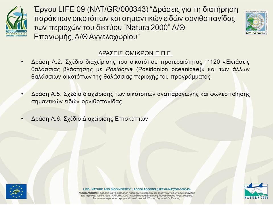 """Έργου LIFE 09 (NAT/GR/000343) """"Δράσεις για τη διατήρηση παράκτιων οικοτόπων και σημαντικών ειδών ορνιθοπανίδας των περιοχών του δικτύου """"Natura 2000"""""""
