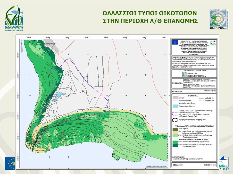 ΣΤΟΧΟΙ  Μείωση των ρύπων από τις δραστηριότητες που ασκούνται στις περιοχές  Επίτευξη της καλής οικολογικής και χημικής κατάστασης των παράκτιων υδάτων  Φύλαξη / επόπτευση  Συντονισμός και συνεργασία των Αρμοδίων Υπηρεσιών για τη διαχείριση της περιοχής  Ενεργός συμμετοχή των εμπλεκομένων φορέων και ομάδων στο σχεδιασμό και τη διαχείριση  Ανάπτυξη ολοκληρωμένης επικοινωνιακής στρατηγικής  Αντιμετώπιση των επιπτώσεων της αλιευτικής δραστηριότητας  Μείωση των επιπτώσεων από τα αγκυροβόλια των σκαφών Δράση Α.2.