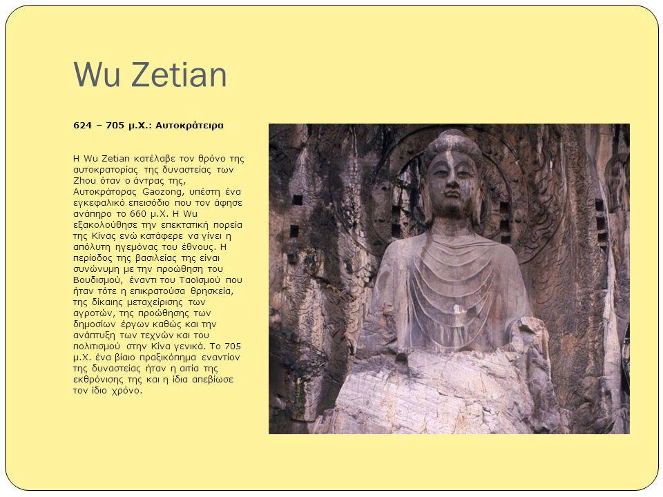 Wu Zetian 624 – 705 μ.Χ.: Αυτοκράτειρα Η Wu Zetian κατέλαβε τον θρόνο της αυτοκρατορίας της δυναστείας των Zhou όταν ο άντρας της, Αυτοκράτορας Gaozon