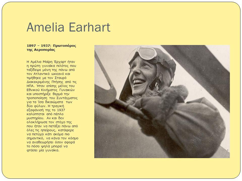 Amelia Earhart 1897 – 1937: Πρωτοπόρος της Αεροπορίας Η Αμέλια Μαίρη Έρχαρτ ήταν η πρώτη γυναίκα πιλότος που ταξίδεψε μόνη της πάνω από τον Ατλαντικό