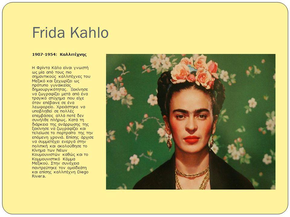 Frida Kahlo 1907-1954: Καλλιτέχνης Η Φρίντα Κάλο είναι γνωστή ως μία από τους πιο σημαντικούς καλλιτέχνες του Μεξικό και ξεχωρίζει ως πρότυπο γυναικεί