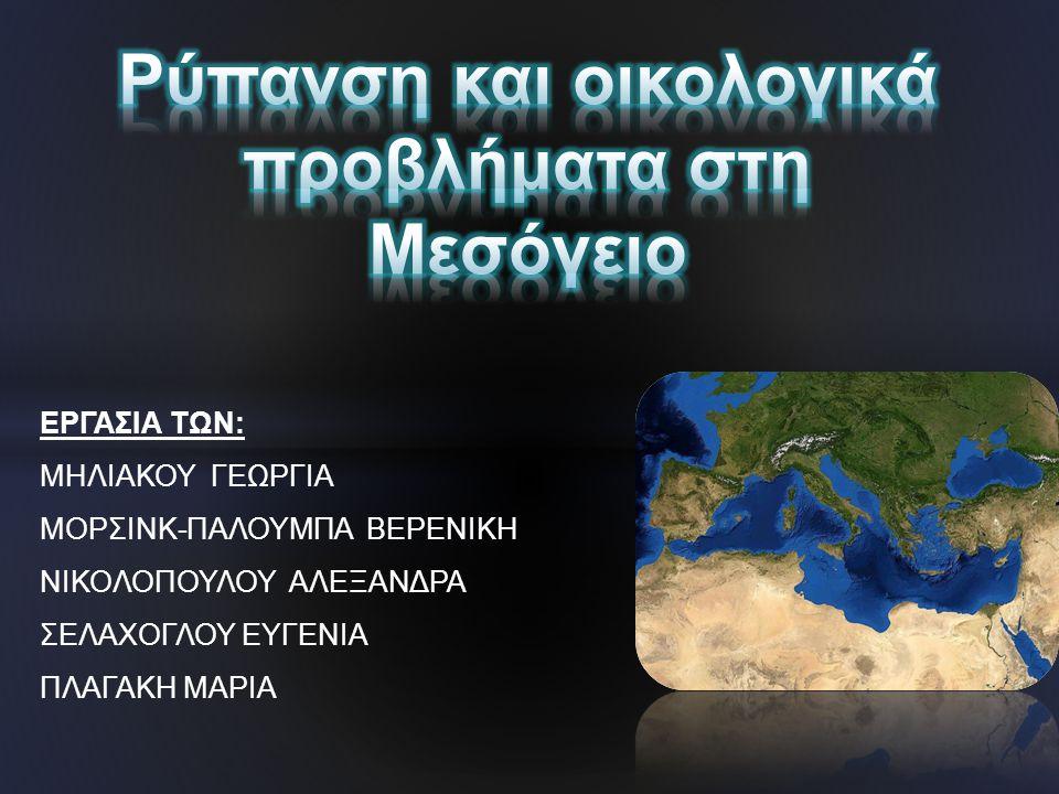 ΕΡΓΑΣΙΑ ΤΩΝ: ΜΗΛΙΑΚΟΥ ΓΕΩΡΓΙΑ ΜΟΡΣΙΝΚ-ΠΑΛΟΥΜΠΑ ΒΕΡΕΝΙΚΗ ΝΙΚΟΛΟΠΟΥΛΟΥ ΑΛΕΞΑΝΔΡΑ ΣΕΛΑΧΟΓΛΟΥ ΕΥΓΕΝΙΑ ΠΛΑΓΑΚΗ ΜΑΡΙΑ