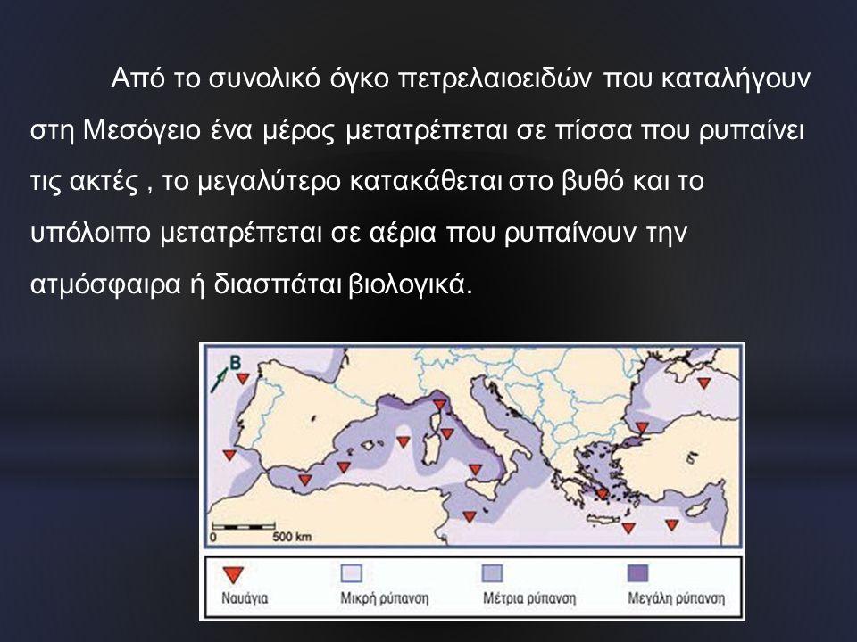 Από το συνολικό όγκο πετρελαιοειδών που καταλήγουν στη Μεσόγειο ένα μέρος μετατρέπεται σε πίσσα που ρυπαίνει τις ακτές, το μεγαλύτερο κατακάθεται στο