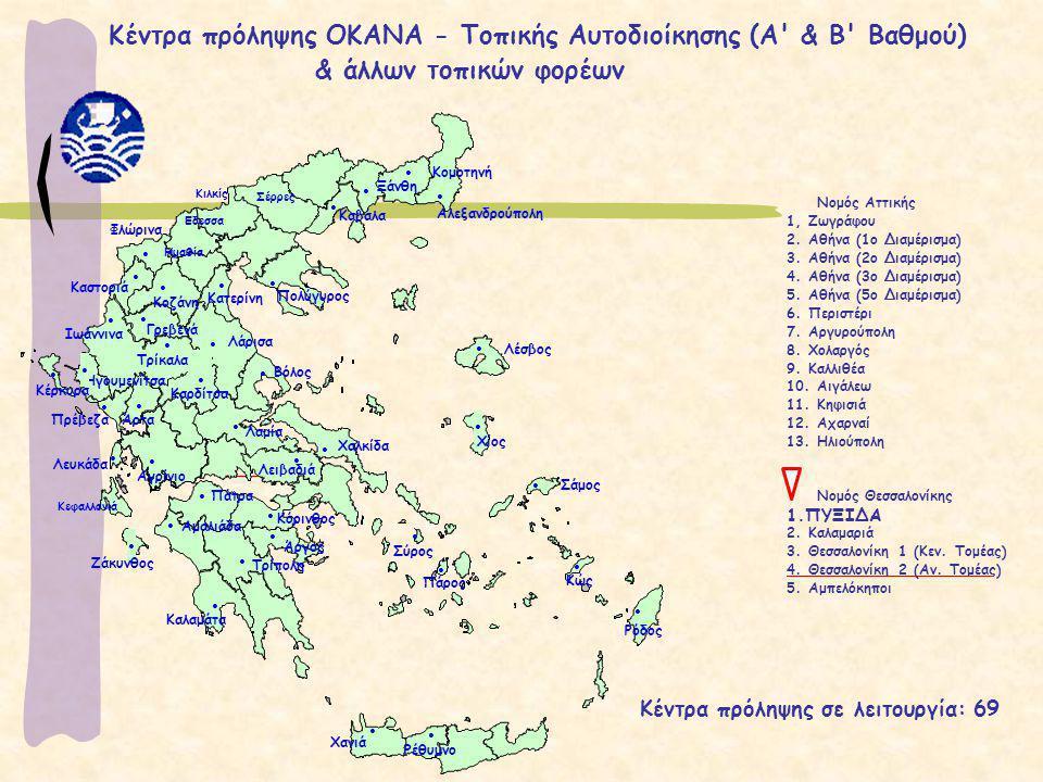 Νομός Αττικής 1, Ζωγράφου 2.Αθήνα (1ο Διαμέρισμα) 3.