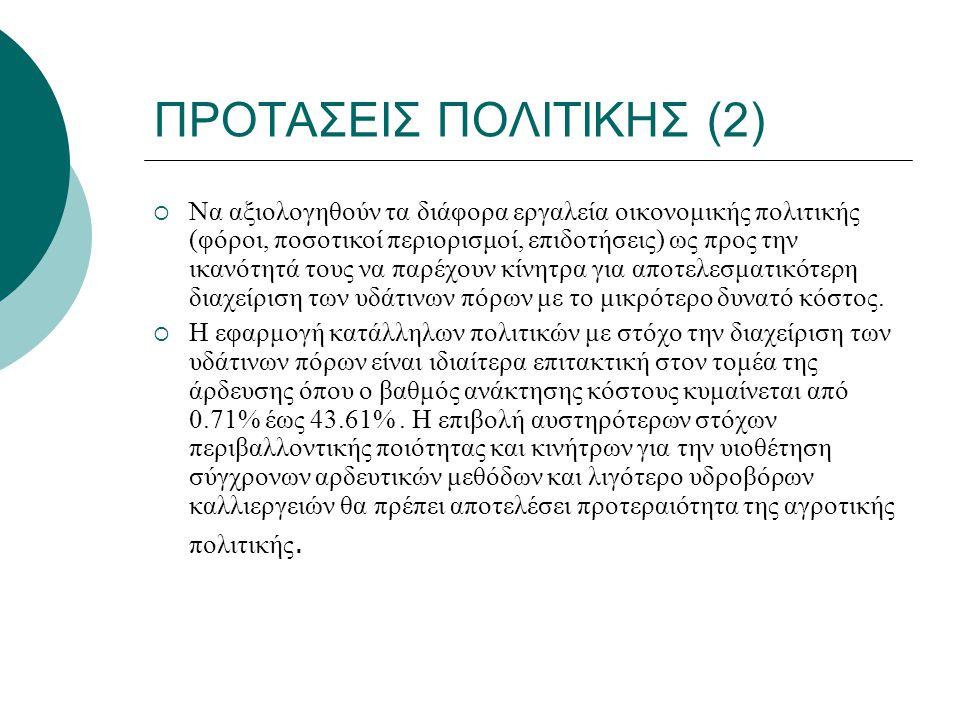 ΠΡΟΤΑΣΕΙΣ ΠΟΛΙΤΙΚΗΣ (2)  Να αξιολογηθούν τα διάφορα εργαλεία οικονομικής πολιτικής (φόροι, ποσοτικοί περιορισμοί, επιδοτήσεις) ως προς την ικανότητά