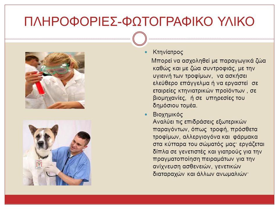 ΠΛΗΡΟΦΟΡΙΕΣ-ΦΩΤΟΓΡΑΦΙΚΟ ΥΛΙΚΟ  Κτηνίατρος Μπορεί να ασχοληθεί με παραγωγικά ζώα καθώς και με ζώα συντροφιάς, με την υγιεινή των τροφίμων, να ασκήσει
