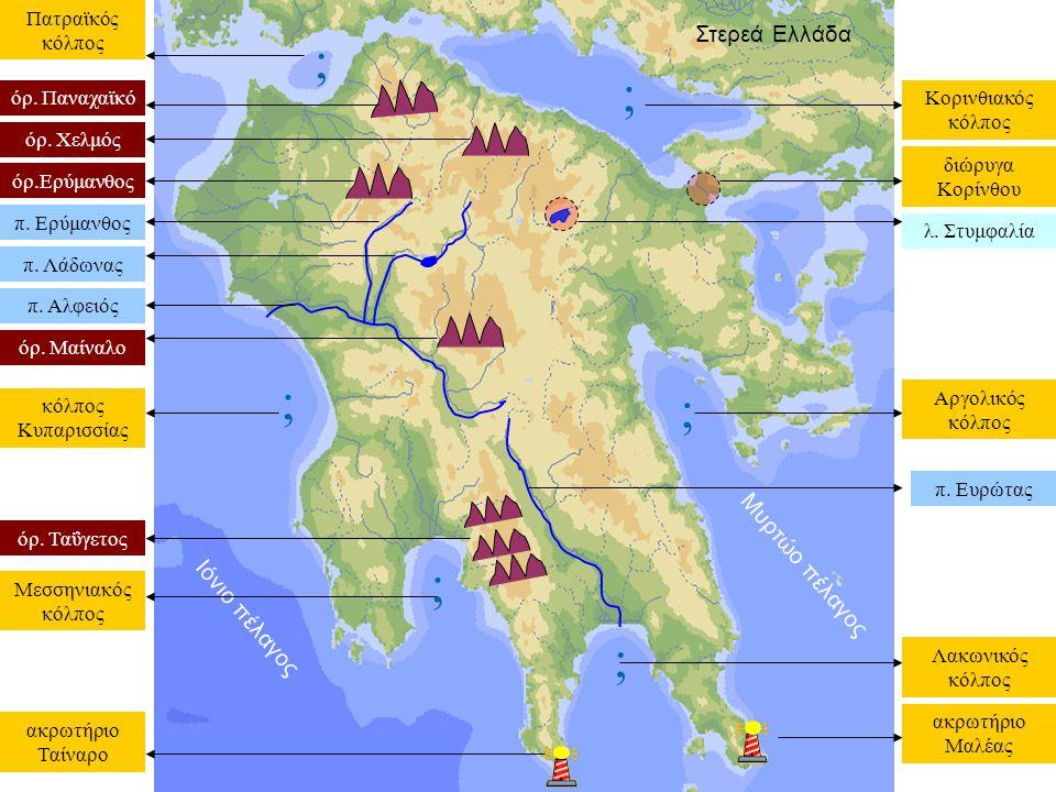 Στερεά Ελλάδα Ιόνιο πέλαγος Μυρτώο πέλαγος ; ; ; ; ; ; Πατραϊκός κόλπος κόλπος Κυπαρισσίας Μεσσηνιακός κόλπος Κορινθιακός κόλπος Αργολικός κόλπος Λακω