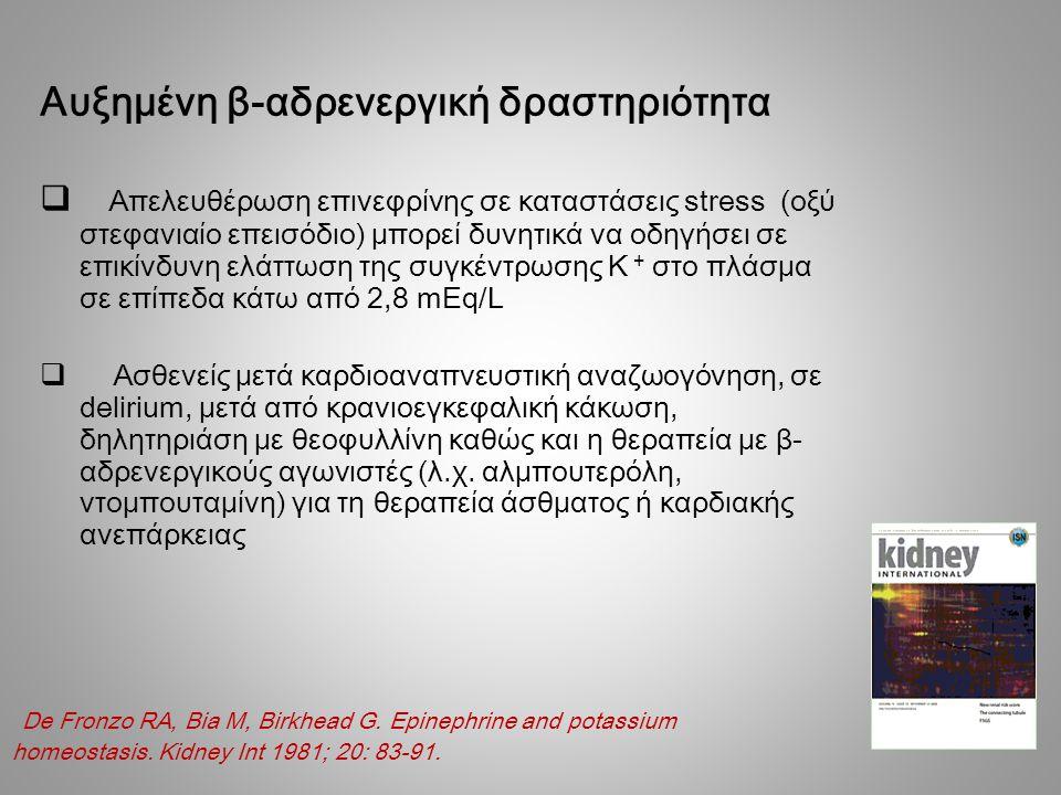 Αυξημένη β-αδρενεργική δραστηριότητα  Απελευθέρωση επινεφρίνης σε καταστάσεις stress (οξύ στεφανιαίο επεισόδιο) μπορεί δυνητικά να οδηγήσει σε επικίν