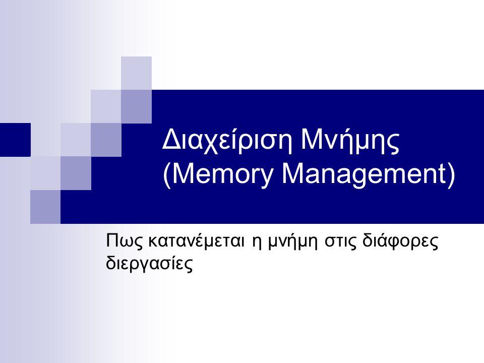 Διαχείριση Μνήμης (Memory Management) Πως κατανέμεται η μνήμη στις διάφορες διεργασίες