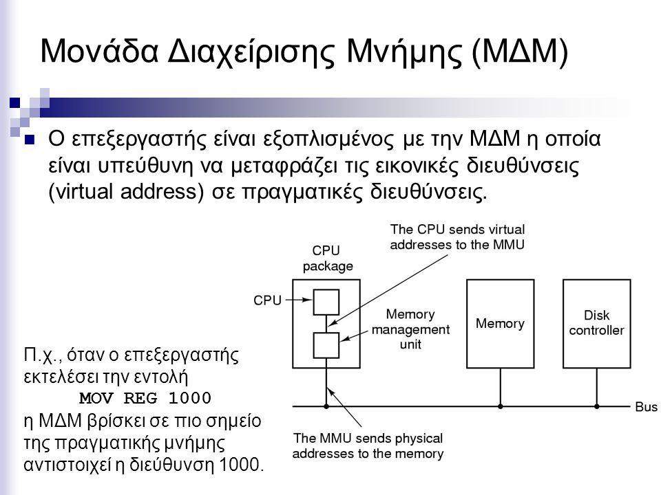 Μονάδα Διαχείρισης Μνήμης (ΜΔΜ)  Ο επεξεργαστής είναι εξοπλισμένος με την ΜΔΜ η οποία είναι υπεύθυνη να μεταφράζει τις εικονικές διευθύνσεις (virtual address) σε πραγματικές διευθύνσεις.