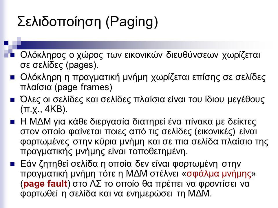 Σελιδοποίηση (Paging)  Ολόκληρος ο χώρος των εικονικών διευθύνσεων χωρίζεται σε σελίδες (pages).