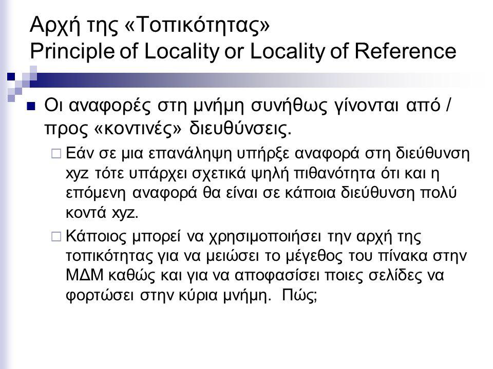 Αρχή της «Τοπικότητας» Principle of Locality or Locality of Reference  Οι αναφορές στη μνήμη συνήθως γίνονται από / προς «κοντινές» διευθύνσεις.