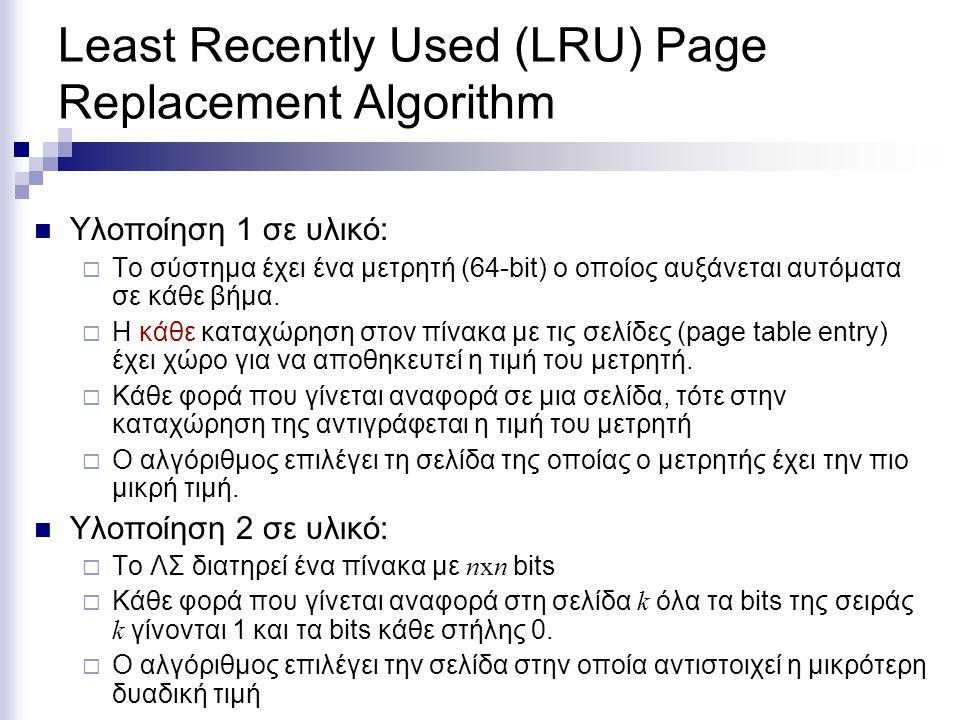 Least Recently Used (LRU) Page Replacement Algorithm  Υλοποίηση 1 σε υλικό:  Το σύστημα έχει ένα μετρητή (64-bit) ο οποίος αυξάνεται αυτόματα σε κάθε βήμα.