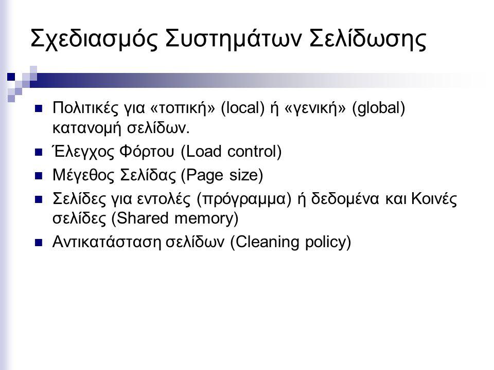 Σχεδιασμός Συστημάτων Σελίδωσης  Πολιτικές για «τοπική» (local) ή «γενική» (global) κατανομή σελίδων.