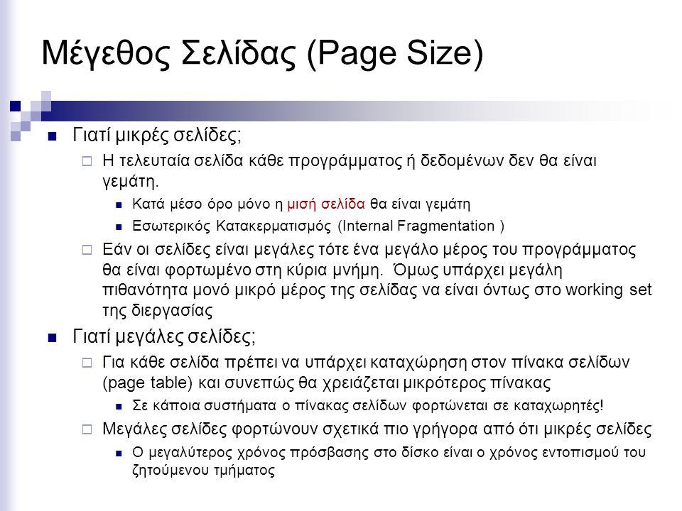 Μέγεθος Σελίδας (Page Size)  Γιατί μικρές σελίδες;  Η τελευταία σελίδα κάθε προγράμματος ή δεδομένων δεν θα είναι γεμάτη.