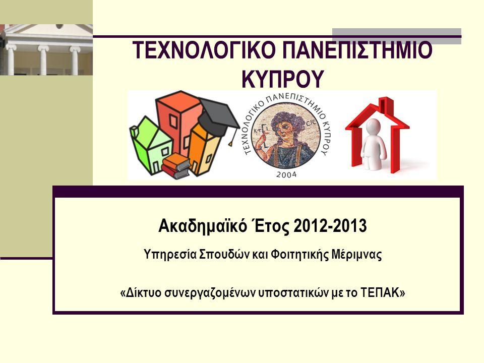 ΤΕΧΝΟΛΟΓΙΚΟ ΠΑΝΕΠΙΣΤΗΜΙΟ ΚΥΠΡΟΥ Ακαδημαϊκό Έτος 2012-2013 Υπηρεσία Σπουδών και Φοιτητικής Μέριμνας «Δίκτυο συνεργαζομένων υποστατικών με το ΤΕΠΑΚ»