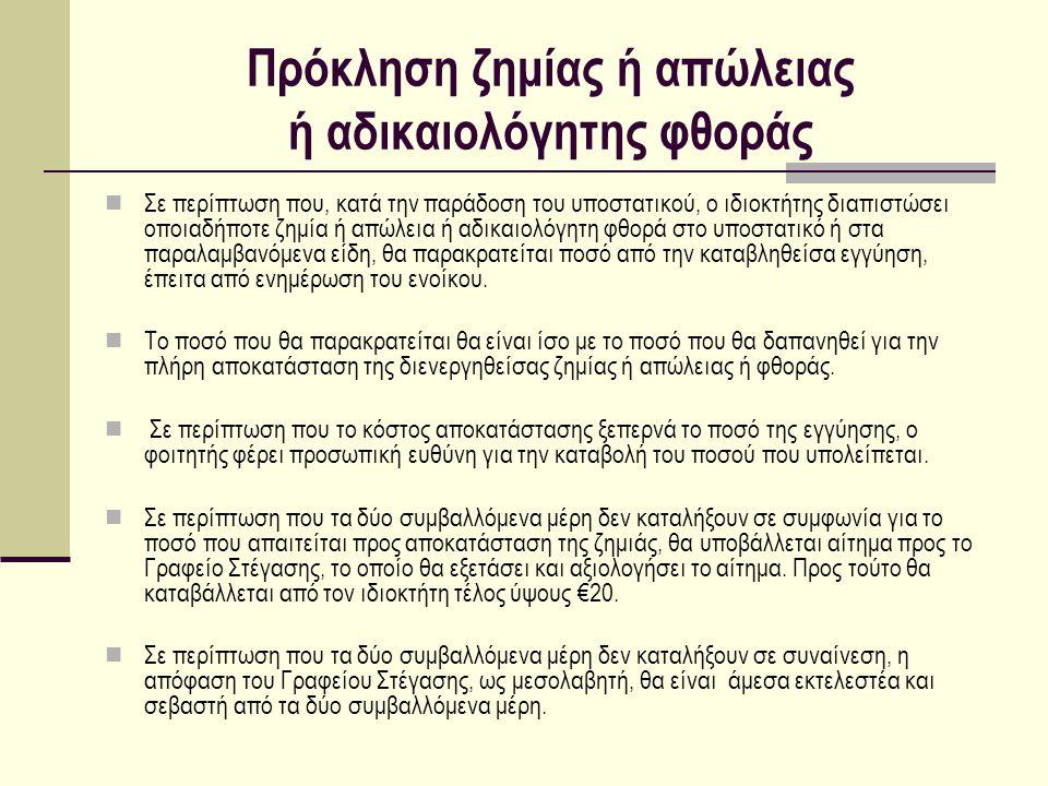 Πρόκληση ζημίας ή απώλειας ή αδικαιολόγητης φθοράς  Σε περίπτωση που, κατά την παράδοση του υποστατικού, ο ιδιοκτήτης διαπιστώσει οποιαδήποτε ζημία ή