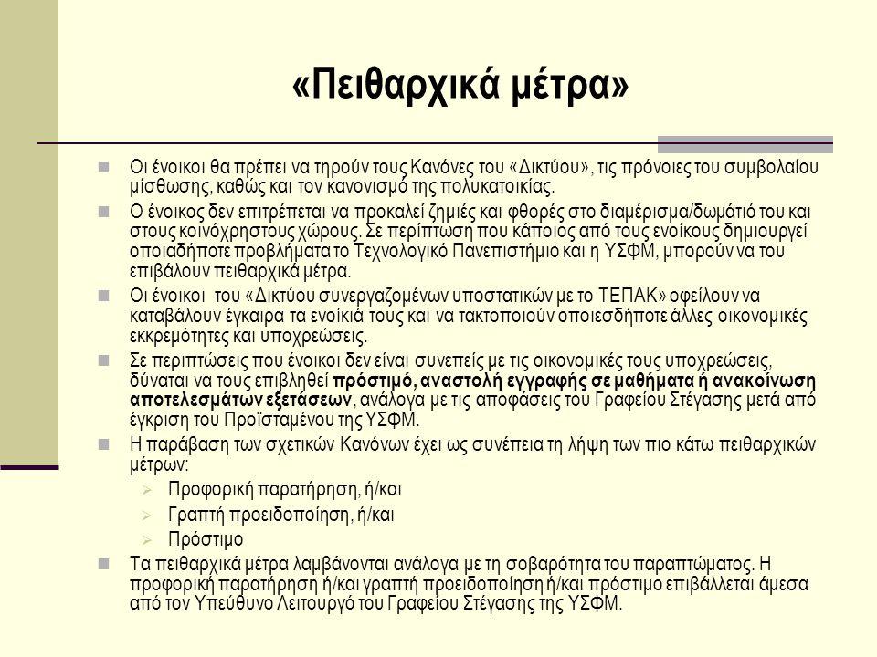 «Πειθαρχικά μέτρα»  Οι ένοικοι θα πρέπει να τηρούν τους Κανόνες του «Δικτύου», τις πρόνοιες του συμβολαίου μίσθωσης, καθώς και τον κανονισμό της πολυ