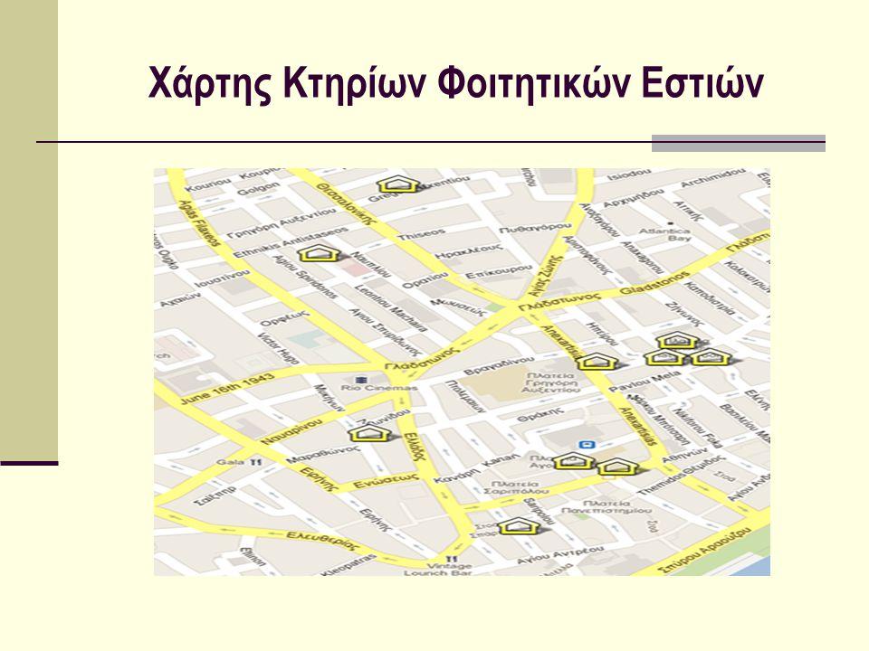 Χάρτης Κτηρίων Φοιτητικών Εστιών