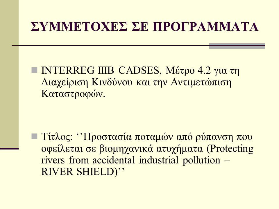 ΣΥΜΜΕΤΟΧΕΣ ΣΕ ΠΡΟΓΡΑΜΜΑΤΑ  INTERREG IIIB CADSES, Μέτρο 4.2 για τη Διαχείριση Κινδύνου και την Αντιμετώπιση Καταστροφών.  Τίτλος: ''Προστασία ποταμών