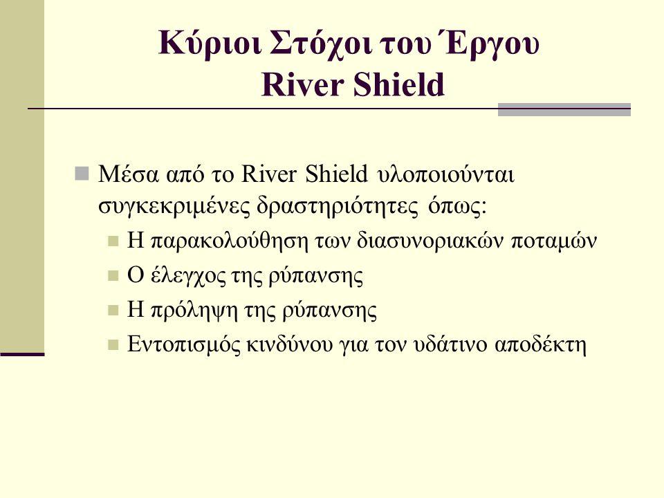 Κύριοι Στόχοι του Έργου River Shield  Μέσα από το River Shield υλοποιούνται συγκεκριμένες δραστηριότητες όπως:  Η παρακολούθηση των διασυνοριακών πο