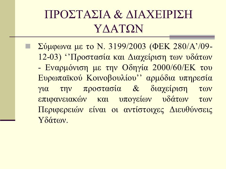 ΠΡΟΣΤΑΣΙΑ & ΔΙΑΧΕΙΡΙΣΗ ΥΔΑΤΩΝ  Σύμφωνα με το Ν. 3199/2003 (ΦΕΚ 280/Α'/09- 12-03) ''Προστασία και Διαχείριση των υδάτων - Εναρμόνιση με την Οδηγία 200