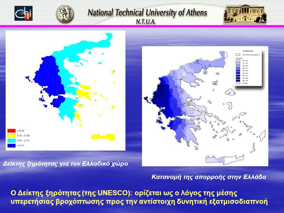 Δείκτης ξηρότητας για τον Ελλαδικό χώρο Κατανομή της απορροής στην Ελλάδα Ο Δείκτης ξηρότητας (της UNESCO): ορίζεται ως ο λόγος της μέσης υπερετήσιας