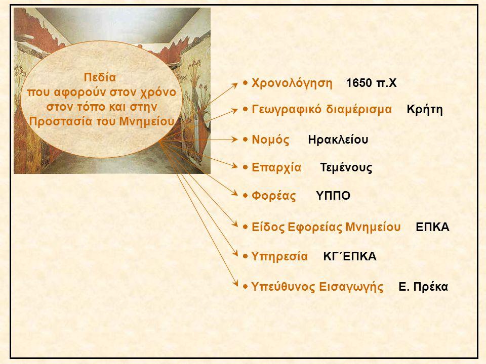  Χρονολόγηση  Γεωγραφικό διαμέρισμα  Νομός  Επαρχία  Φορέας  Είδος Εφορείας Μνημείου  Υπηρεσία  Υπεύθυνος Εισαγωγής Πεδία που αφορούν στον χρό