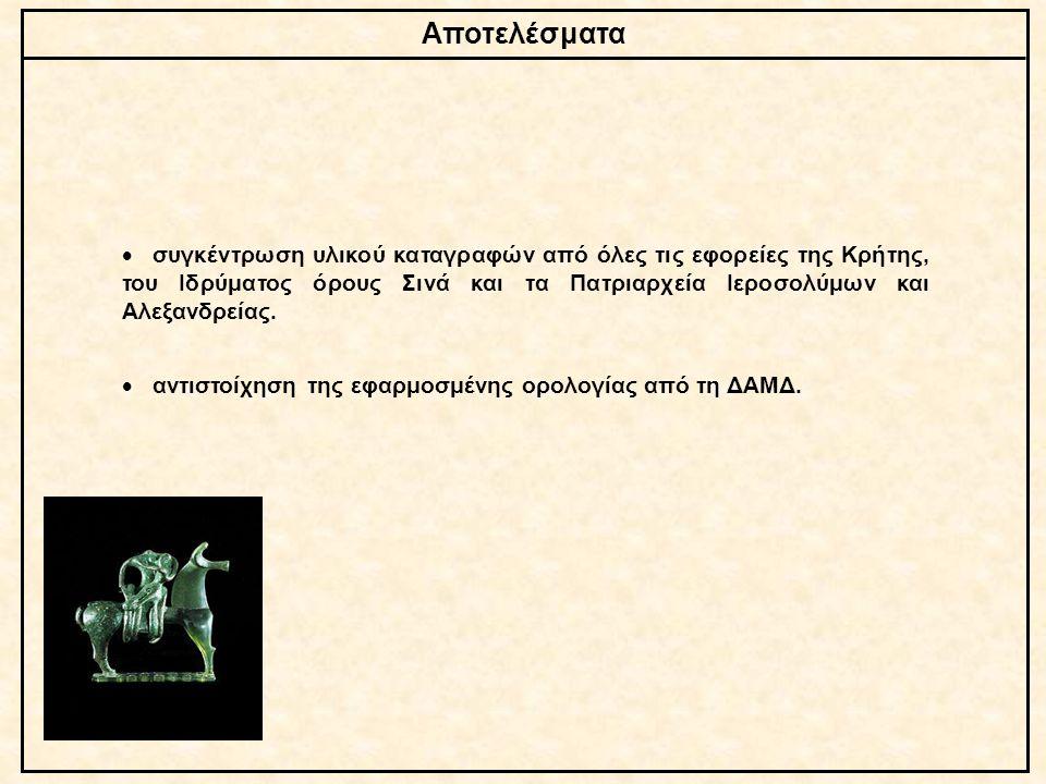  συγκέντρωση υλικού καταγραφών από όλες τις εφορείες της Κρήτης, του Ιδρύματος όρους Σινά και τα Πατριαρχεία Ιεροσολύμων και Αλεξανδρείας.  αντιστοί