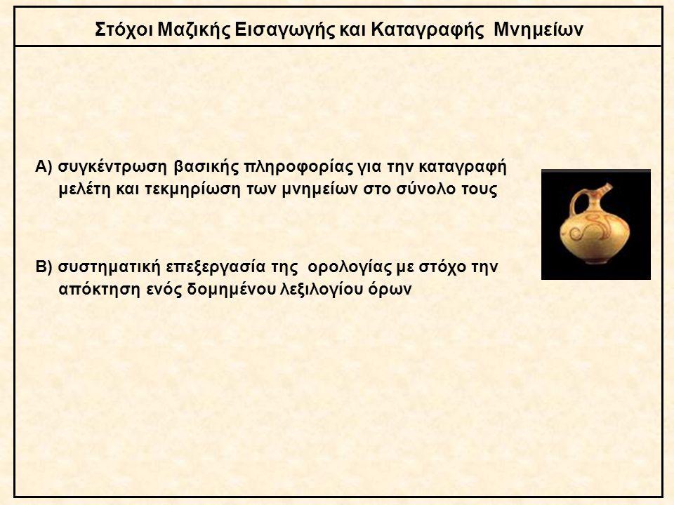 Στόχοι Μαζικής Εισαγωγής και Καταγραφής Μνημείων Β) συστηματική επεξεργασία της ορολογίας με στόχο την απόκτηση ενός δομημένου λεξιλογίου όρων Α) συγκ
