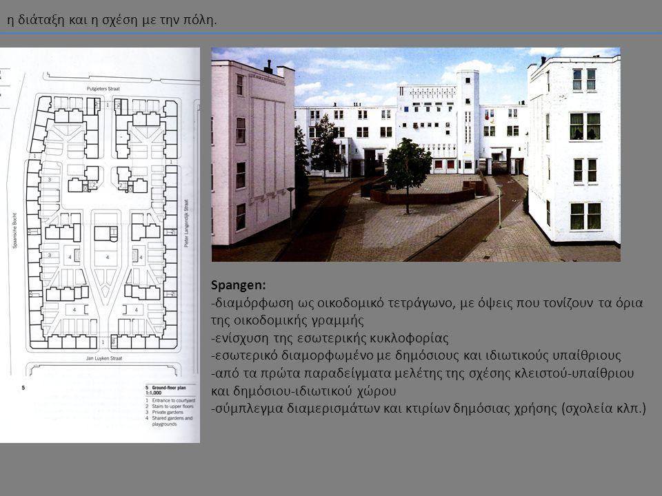 η διάταξη και η σχέση με την πόλη. Spangen: -διαμόρφωση ως οικοδομικό τετράγωνο, με όψεις που τονίζουν τα όρια της οικοδομικής γραμμής -ενίσχυση της ε