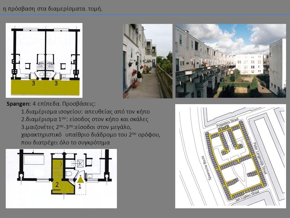 η πρόσβαση στα διαμερίσματα. τομή. Spangen: 4 επίπεδα. Προσβάσεις: 1.διαμέρισμα ισογείου: απευθείας από τον κήπο 2.διαμέρισμα 1 ου : είσοδος στον κήπο