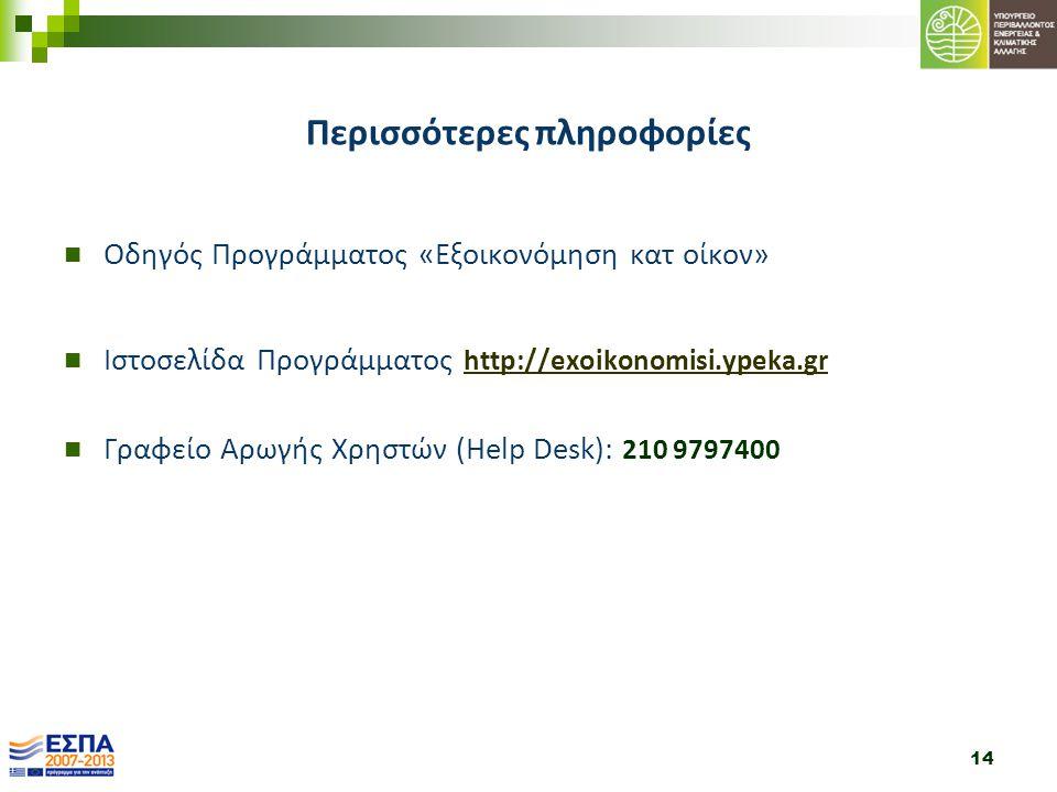 14 Περισσότερες πληροφορίες  Οδηγός Προγράμματος «Εξοικονόμηση κατ οίκον»  Ιστοσελίδα Προγράμματος http://exoikonomisi.ypeka.gr http://exoikonomisi.