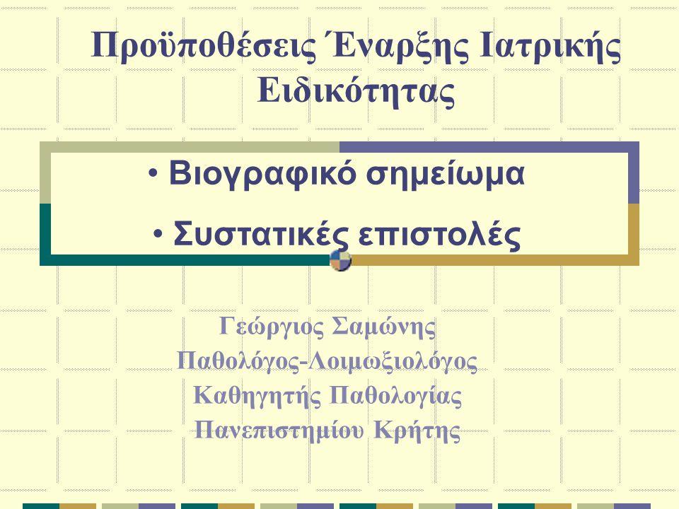 BIOΓPAΦIKO ΣHMEIΩMA ΓΕΩΡΓΙΟΥ Ι.