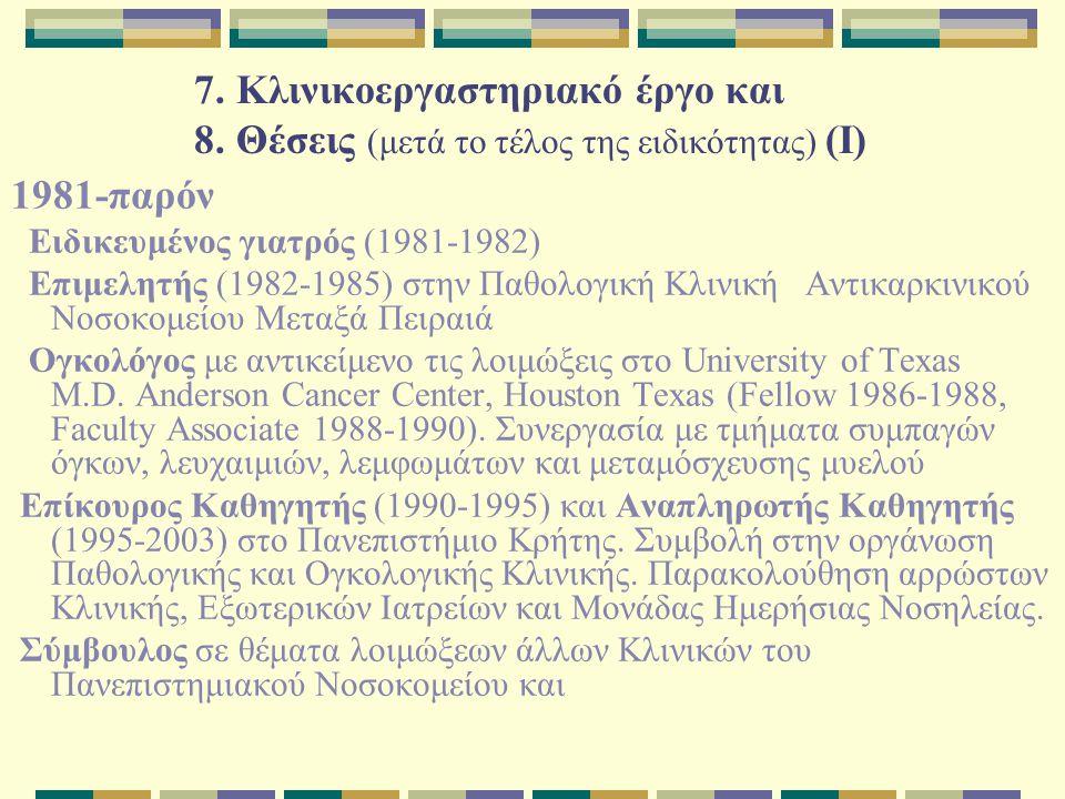 7.Κλινικοεργαστηριακό έργο και 8.