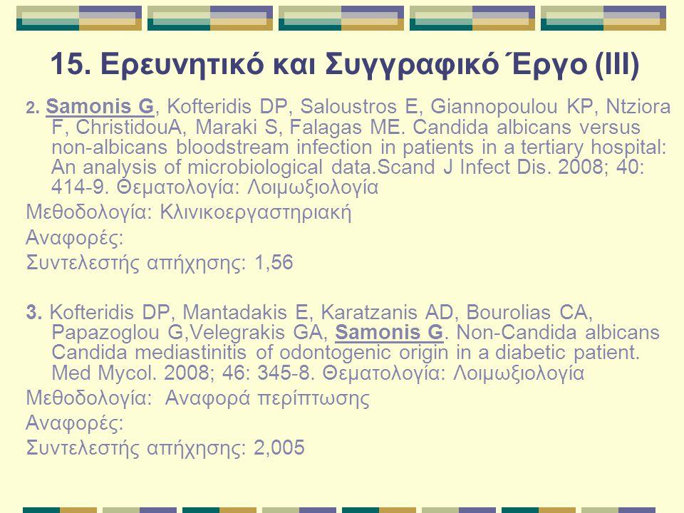 15.Ερευνητικό και Συγγραφικό Έργο (IV) 4. Mantadakis E, Samonis G, Kalmanti M.